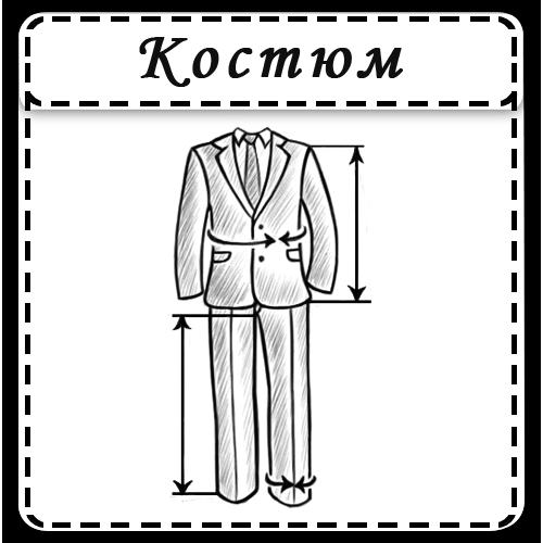 logotip_kostyum.png