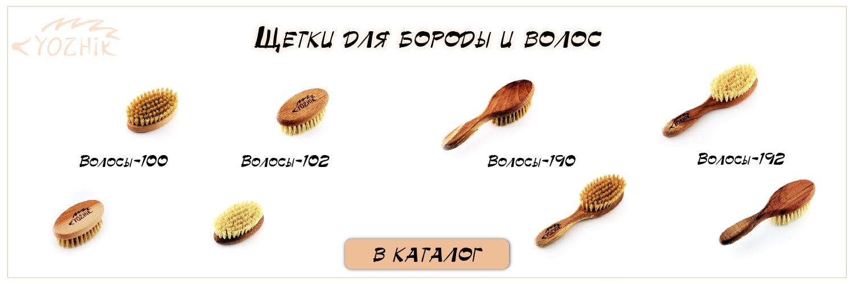 Щетки для волос YOZHIK Волосы