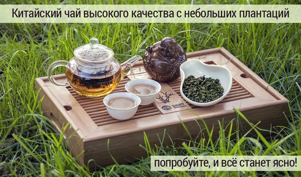 Интернет-магазин китайского чая  высокого качества