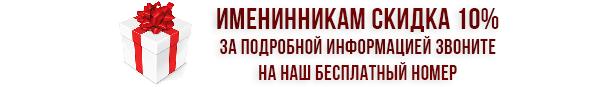 Скидка_на_ДР_по_Casio.png