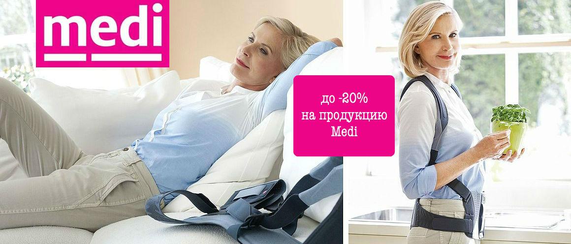 Скидка на продукцию Medi - 20%!