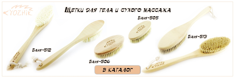 Щетки для сухого массажа Yozhik24