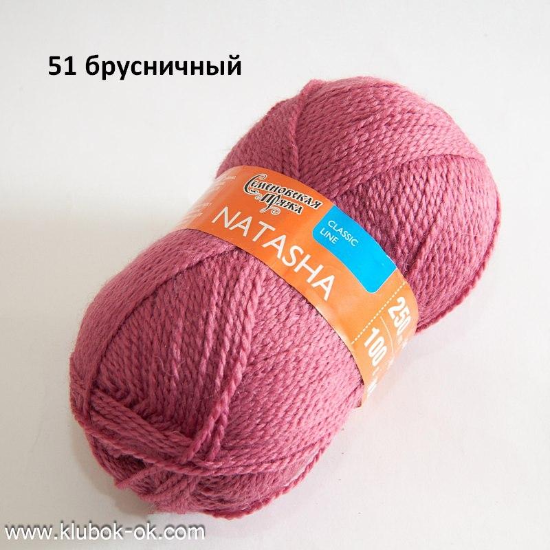 51_брусничный_пряжа_Наташа_ПШ_Семеновская.jpg