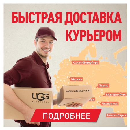 Угги Австралия Официальный сайт в Москве