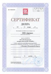 180_sertifikat_lukoil_dealer_arsenal.jpg