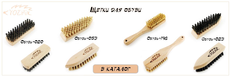 Щетки для обуви Yozhik24