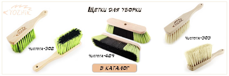 Щетки для уборки Yozhik24