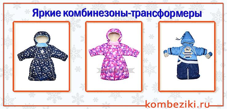 Новое поступление партии комбинезонов-трансформеров для новорожденных на www.kombeziki.ru