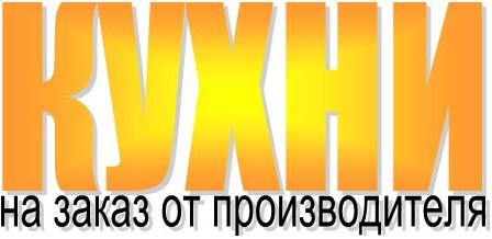 кухни от производителя в Санкт-Петербурге