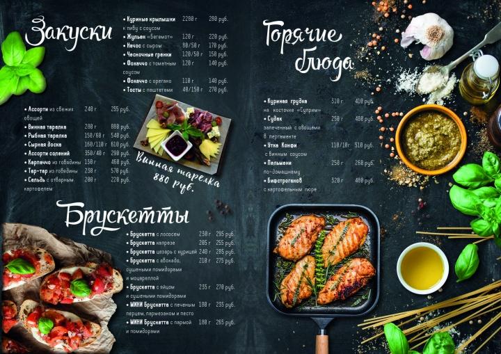 Красивое меню усиливает аппетит и повышает средний чек заказа