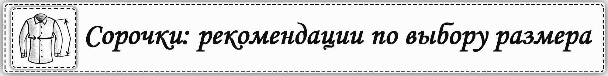 primerka_sorochki.jpg