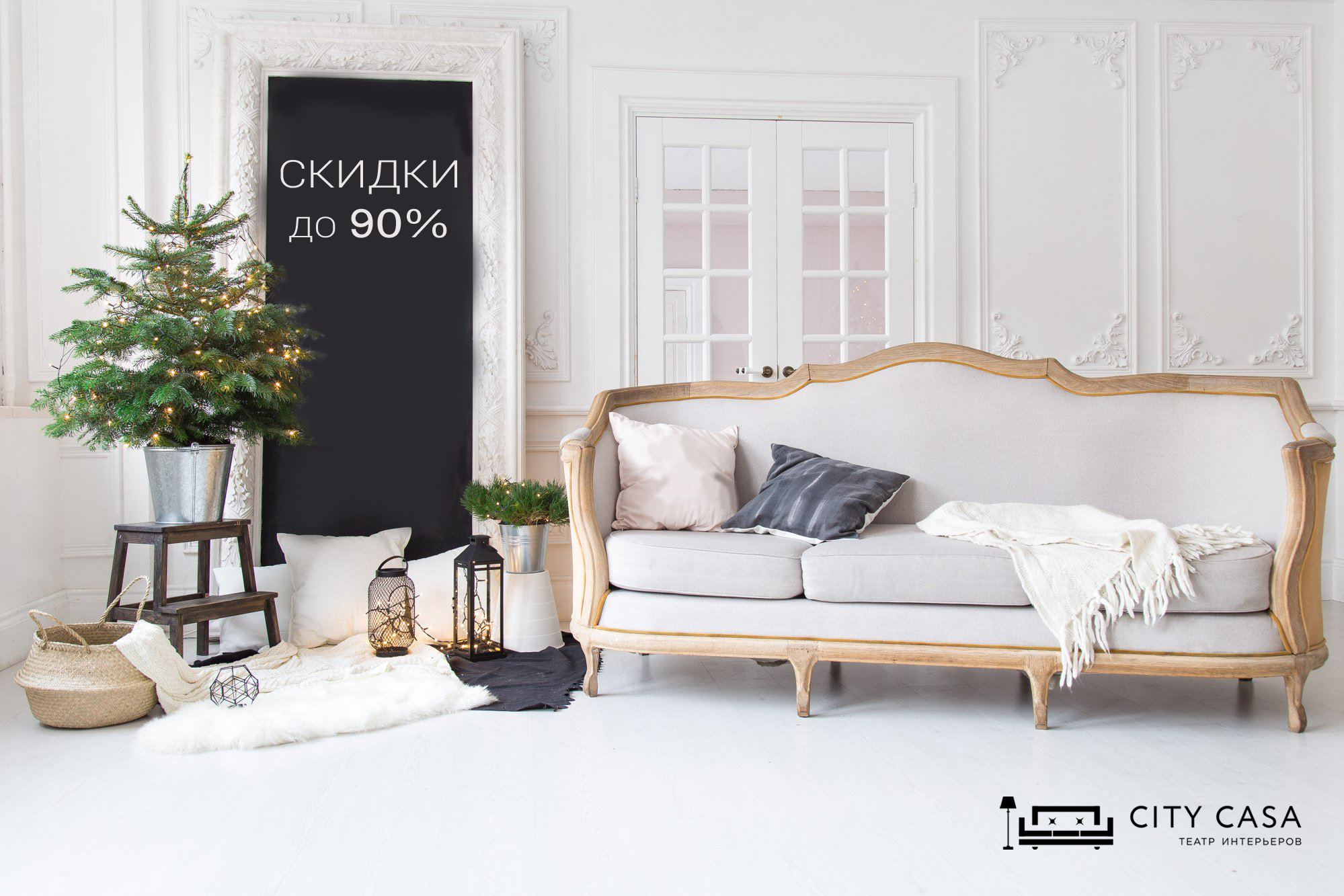 NEW_YEAR_sale_in_City_Casa.jpg