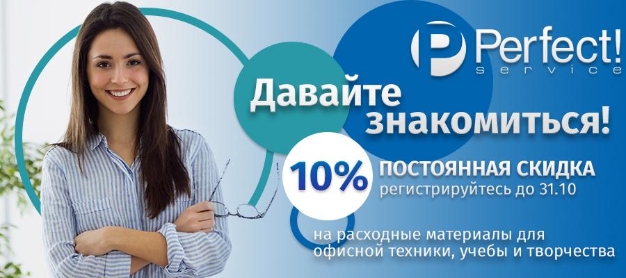 Интернет-магазин Perfect-Service выгодное подключение
