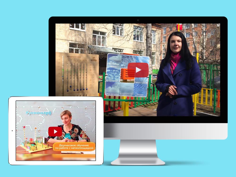 Видеообучение работе с метеоплощадкой от Умнички