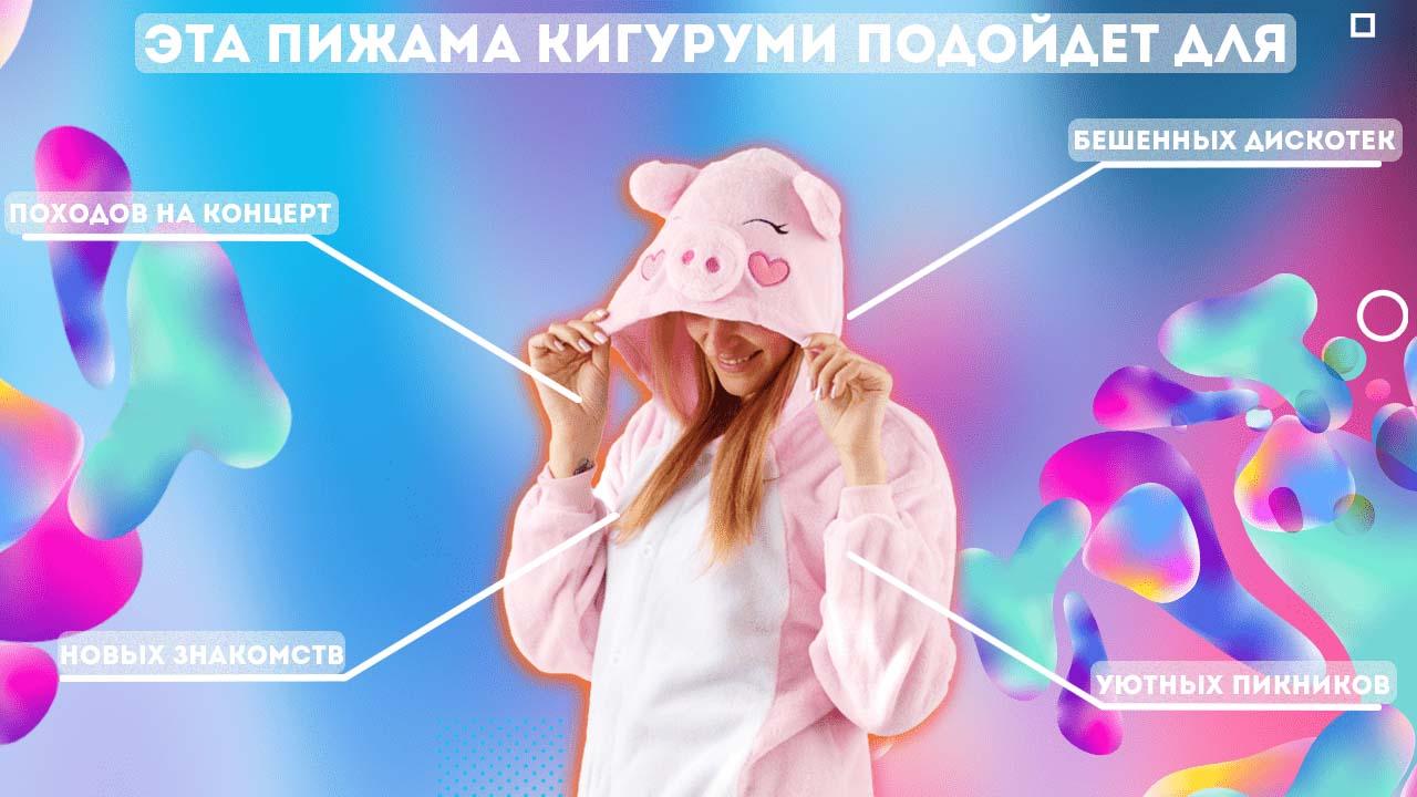 кигуруми свинья
