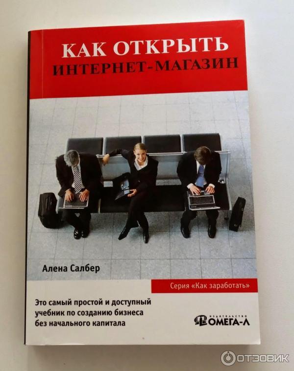 Алена Салбер «Как открыть интернет-магазин»