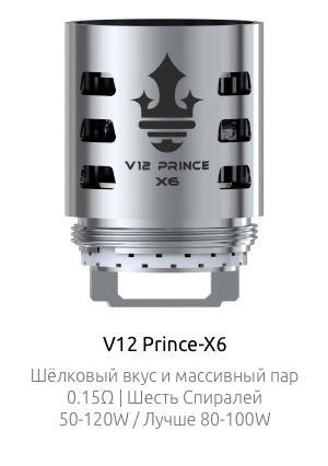 SMOK V12 Prince-X6