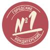 Городские кондитерские №1