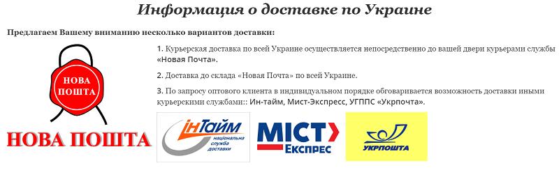 доставка товаров по украине