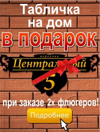 baner_adresnaya_v_podarok_2.jpg