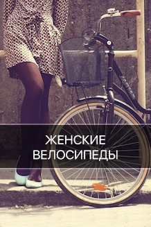 Лучшие Женские велосипеды цена