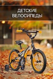 Купить Детский велосипед Stels