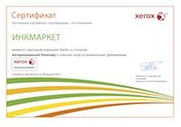 Сертификат_авторизованного_партнера_Xerox.jpg