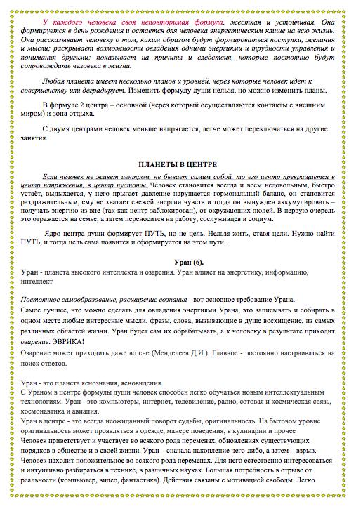 Снимок_экрана_2015-12-06_в_22.30.41.png