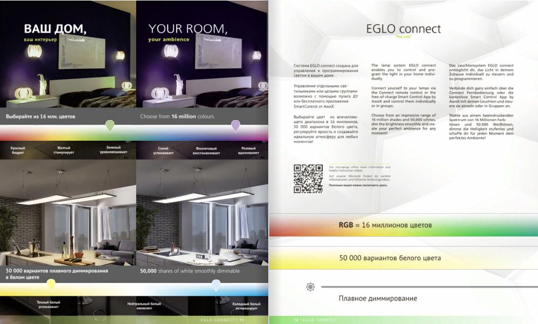 <b>EGLO connect</b>. Умное освещение - <b>eglo</b>.pro - официальный ...