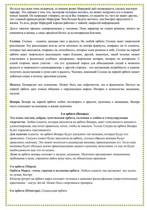 Снимок_экрана_2015-12-06_в_22.31.02.png