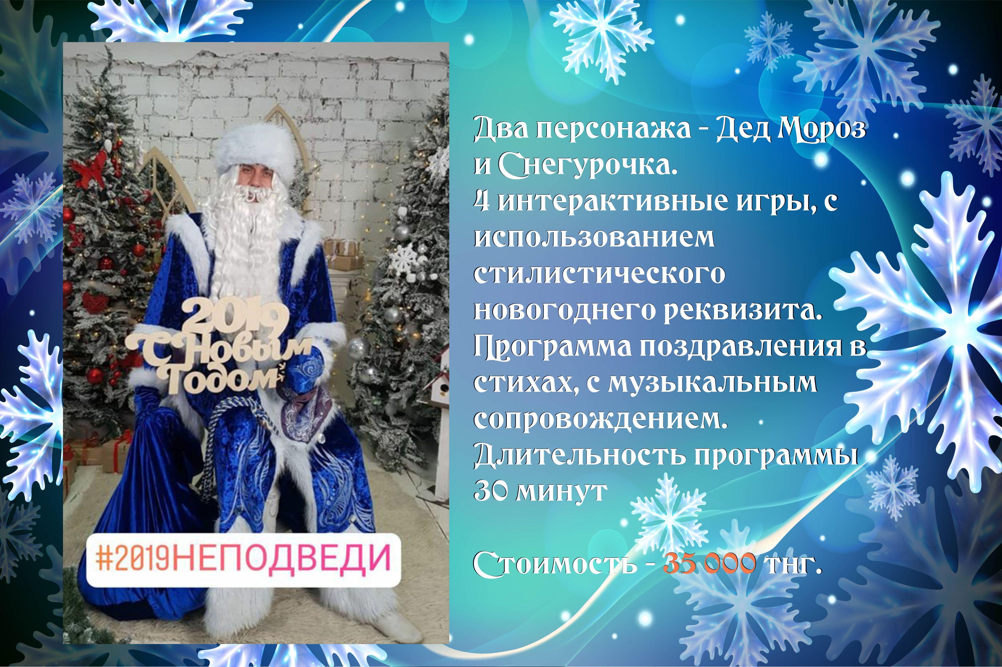 Дед_Мороз_и_Снегурочка_Алматы.jpg