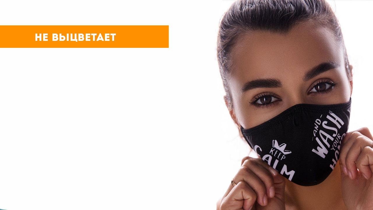 "Дизайнерская маска ""Keep Calm"""