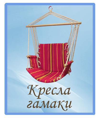 кресла-гамаки.jpg