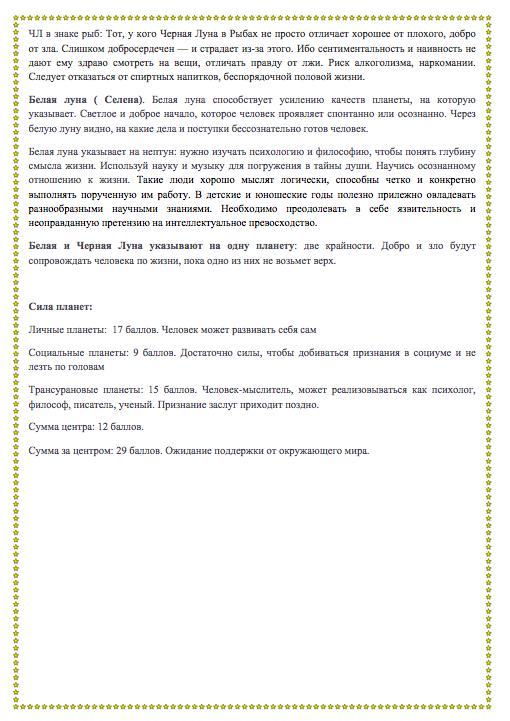 Снимок_экрана_2015-12-06_в_22.45.22.png