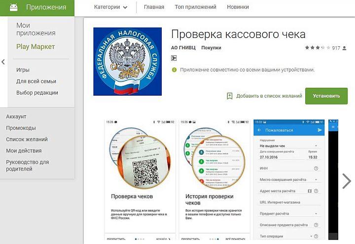 Приложение для проверки чека онлайн-кассы на Google Play