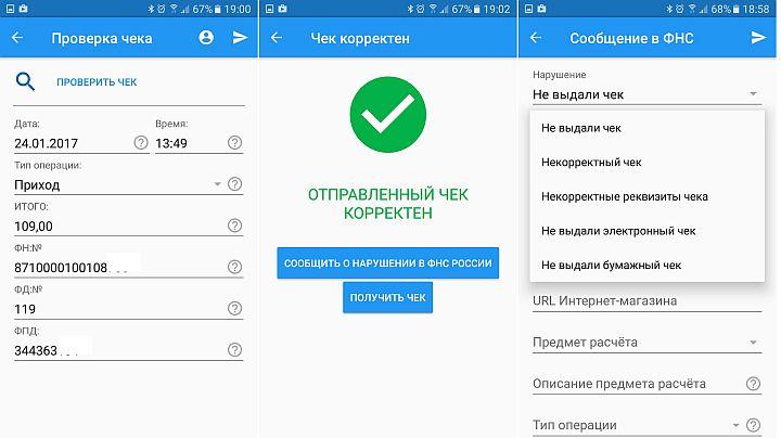 Интерфейс проверки легальности фискального чека в приложении ФНС