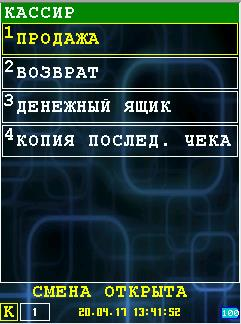 Меню кассира IRAS 900K
