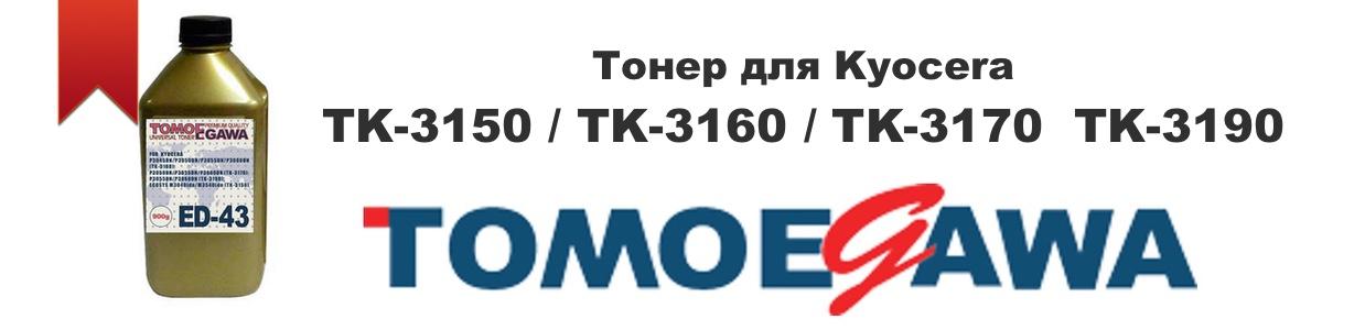 Тонер ED-43 Tomoegawa