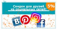 Промокод_5__сети_1.jpg