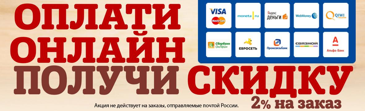 оплати_онлайн_2_54.jpg