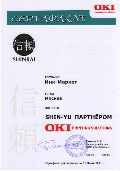 принтеры OKI от Официального дилера