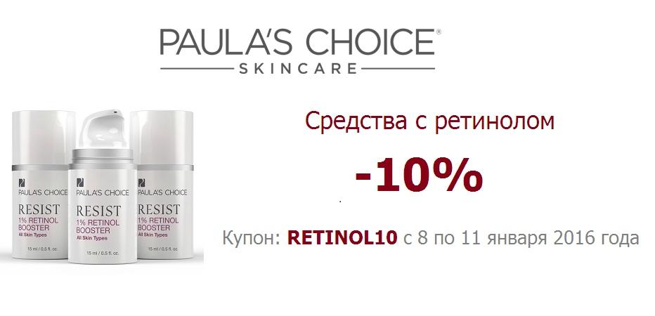 Paula-Choice-Retinol_10.jpg