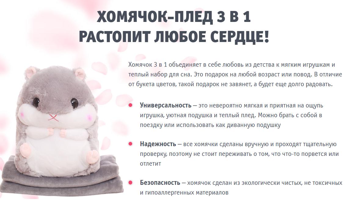 "Мягкая игрушка бежевый ""Хомяк"" (без пледа)"