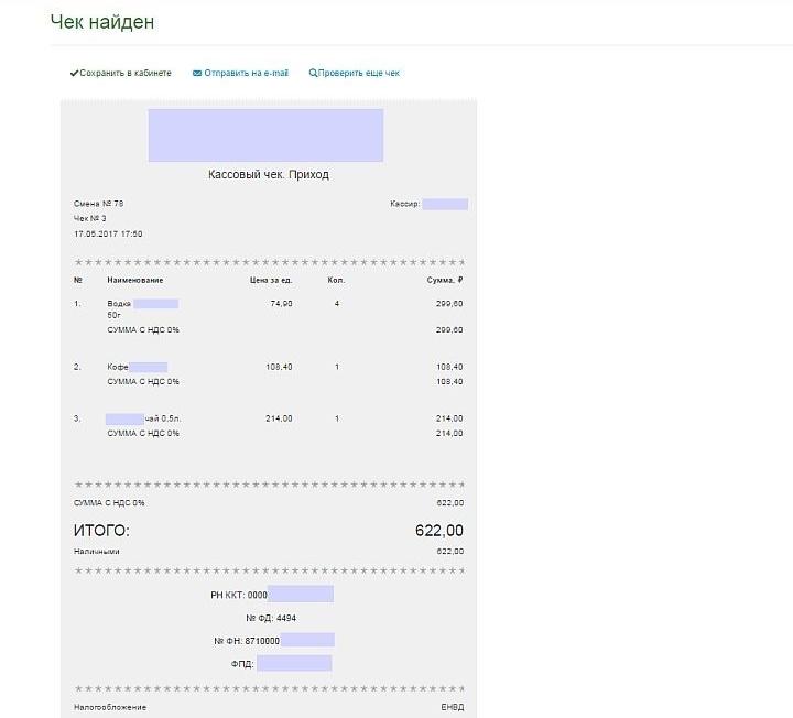 Положительный результат при проверке подлинности чека онлайн-касс