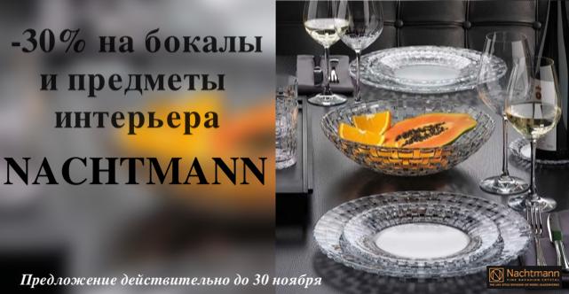 Акция -30 % на бокалы Nachtmann