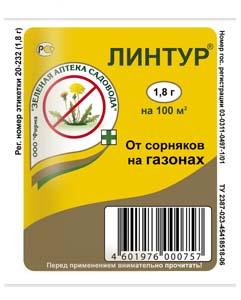 Гербицид Линтур - газон без сорняков