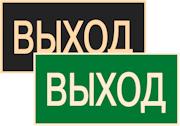 фотолюминесцентные знаки Е22 Указатель ВЫХОД