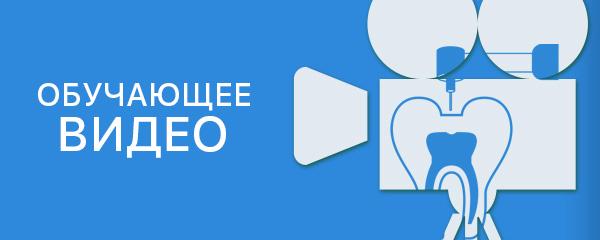Обучающее видео Dental Studio