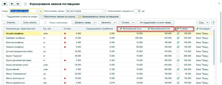 Полуавтоматическое оформление заказа с учетом анализа остатков товаров