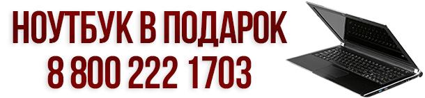 1_ноутбук_в_подарок.png